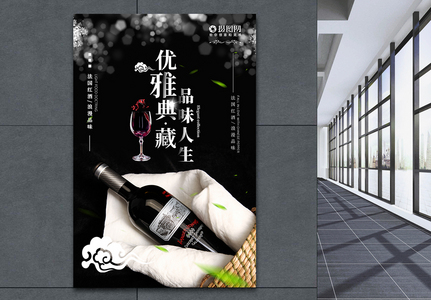 黑色优雅典藏经典红酒海报图片