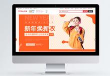 橙色新年焕新衣时尚时髦服装淘宝促销首页图片