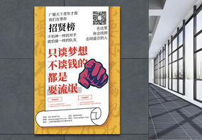 招贤榜招聘海报图片