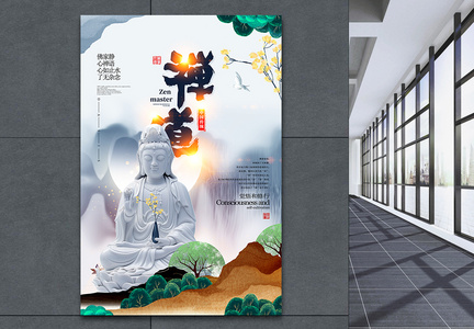 禅道佛道宗教海报设计图片