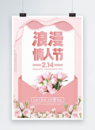 粉色浪漫情人节促销海报