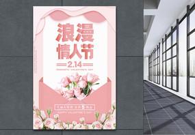 粉色浪漫情人节促销海报图片