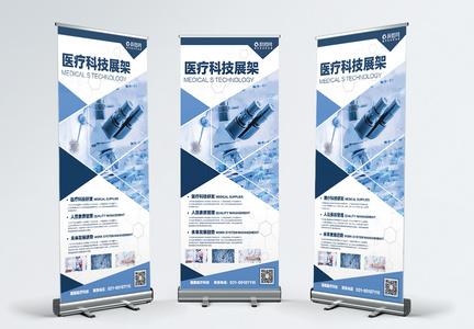 蓝色简约几何医疗科技简介宣传X展架易拉宝图片