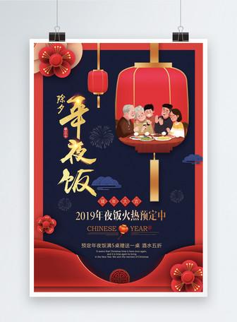 大红色大气年夜饭海报