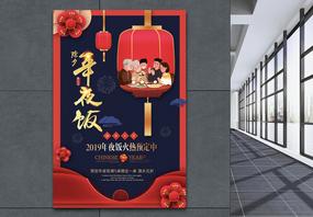 大红色大气年夜饭海报图片