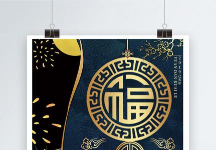 福字新年海报图片