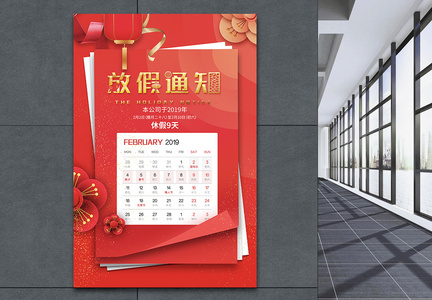 报纸式挂历春节放假通知海报设计图片