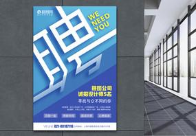 蓝色简洁创意聘字海报图片