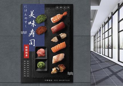 日本料理美味寿司海报图片