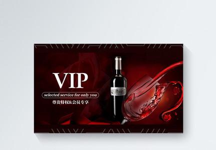 红酒VIP会员卡模板图片