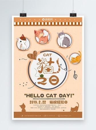 小清新可爱猫之日海报