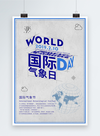 国际气象日海报