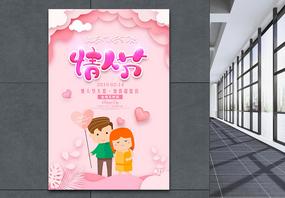 粉色小清新浪漫剪纸风情人节海报图片