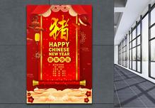 2019猪年吉祥红色喜庆海报图片