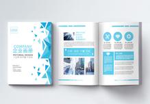 创意几何风简约蓝色通用企业画册图片