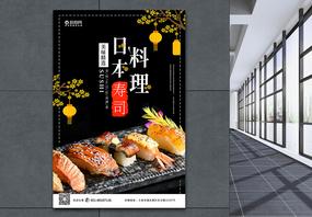 日本料理寿司海报图片