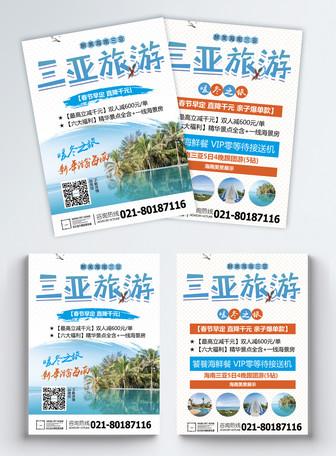 三亚旅游宣传单