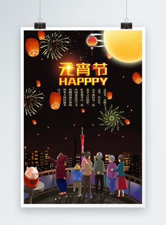 简约中国风元宵节节日海报