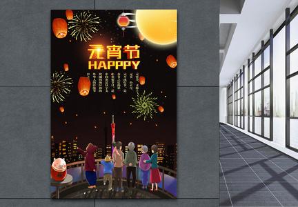 简约中国风元宵节节日海报图片