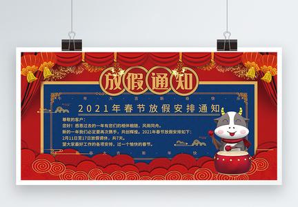 红色大气春节放假通知展板图片