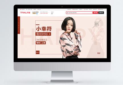雪纺衬衫女装天猫促销淘宝banner图片