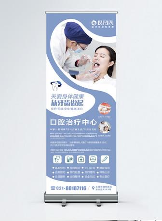 蓝色简约牙科口腔治疗中心医院简介服务介绍宣传X展架易拉宝