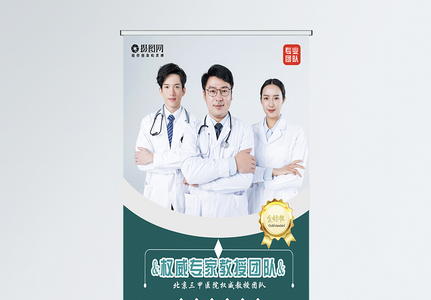 绿色简约权威医疗专家简介宣传X展架易拉宝图片