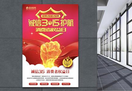 红色简洁315消费者维权日海报图片