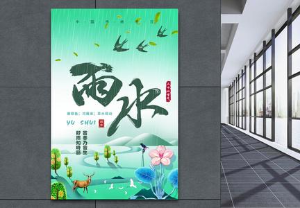 简约中国风二十四节气雨水海报图片