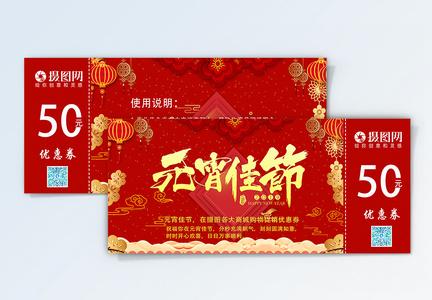 红色喜庆元宵佳节优惠券图片
