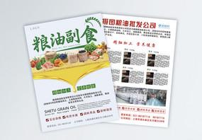 粮油副食批发DM宣传单图片