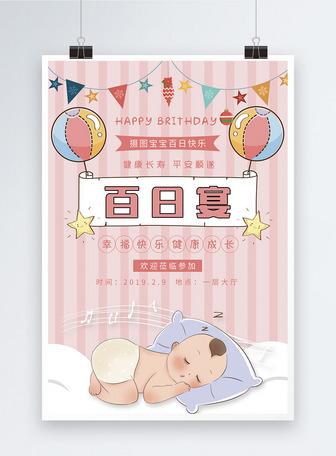 卡通风宝宝百日宴海报