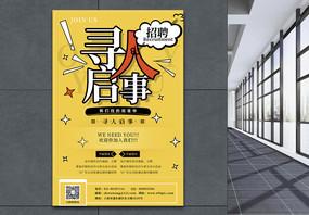 黄色背景寻人启事招聘海报图片