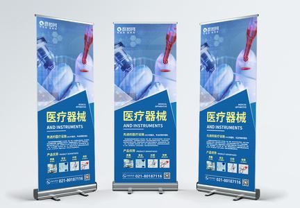 蓝色商务简约医疗器械宣传X展架易拉宝图片