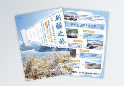新疆之旅旅游宣传单图片