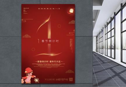 红色春节倒计时还有1天节日海报图片