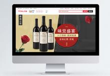 味觉盛宴红酒促销淘宝banner图片