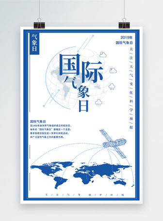 简约国际气象日海报