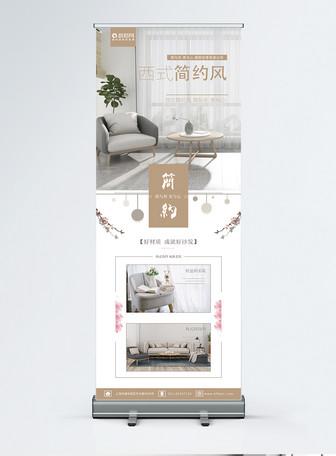 简约创意家居装饰公司宣传X展架易拉宝