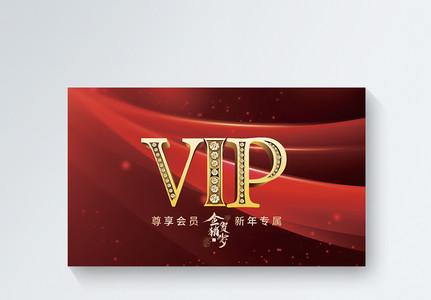 红色喜庆新年专属VIP卡图片