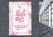 粉色情人节促销海报图片