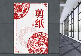 中国风红色剪纸海报图片
