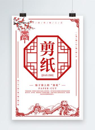 红色中国风剪纸海报