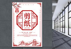 红色中国风剪纸海报图片