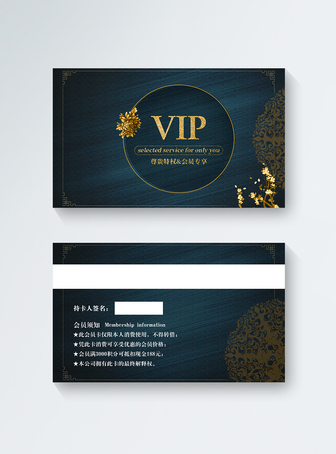 大气时尚VIP会员卡模板