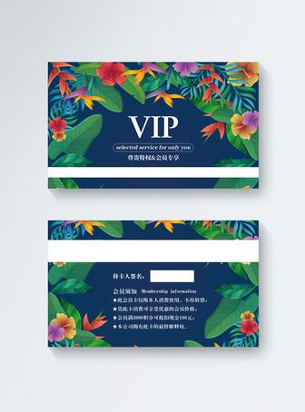 花卉风VIP会员卡模板