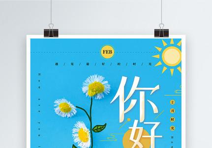 蓝色小清新你好二月海报图片