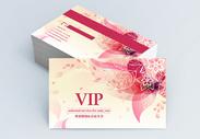 抽象花纹VIP会员卡模板图片
