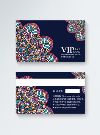 民族花纹VIP会员卡模板