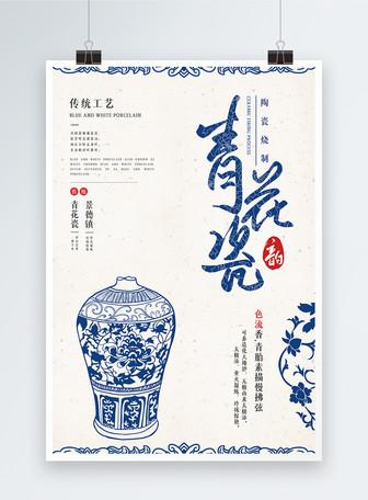 蓝色中国风青花瓷海报